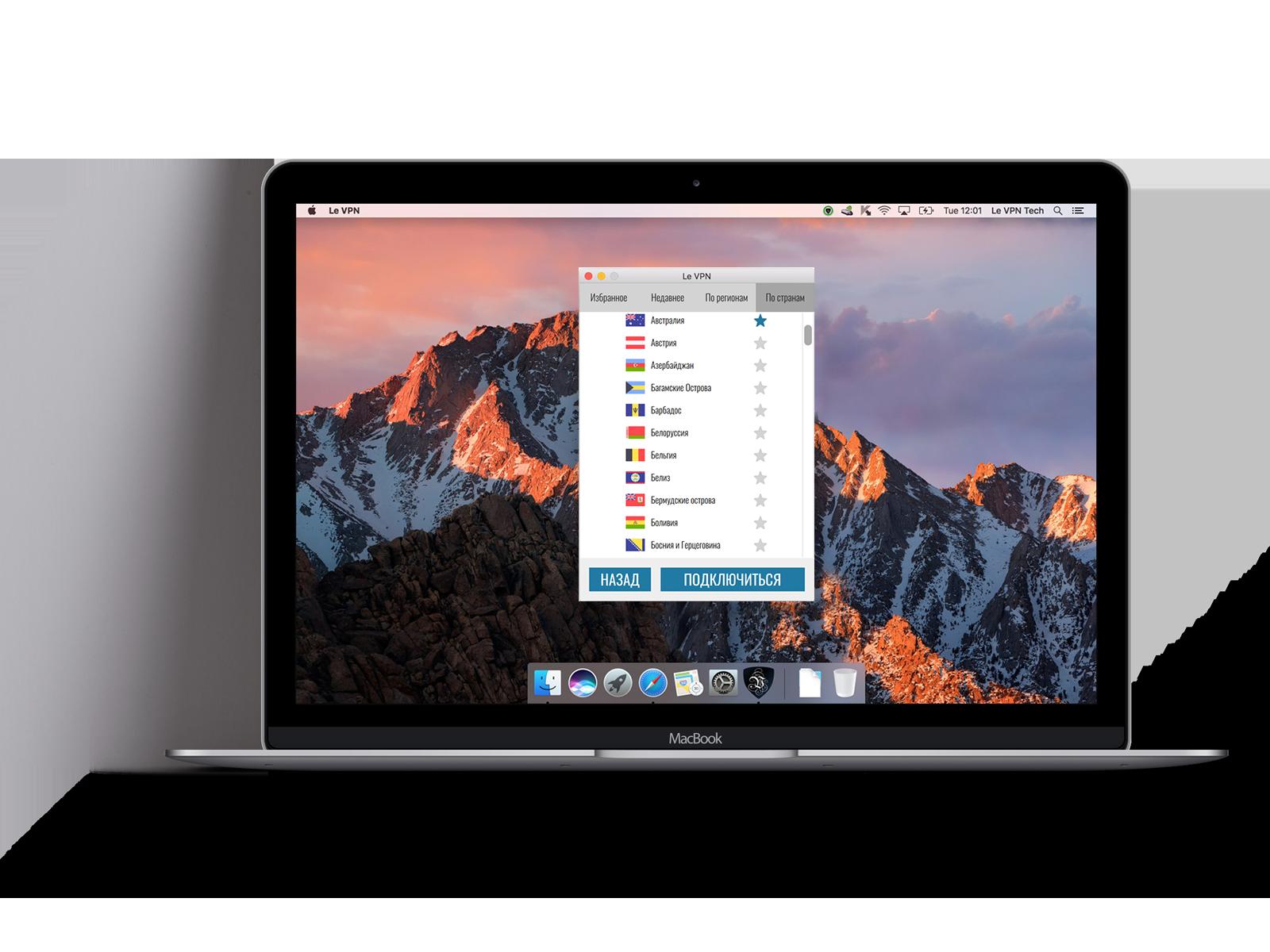 Программное обеспечение VPN от Le VPN   VPN для Mac   Le VPN software