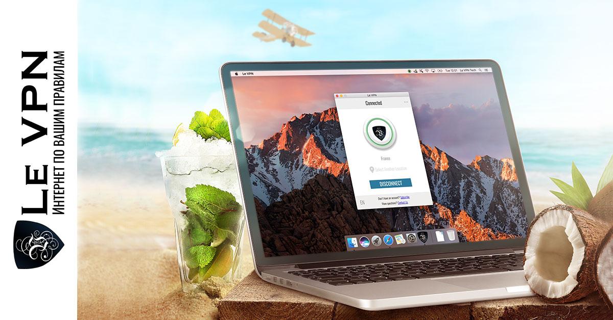 Зачем использовать VPN в путешествиях и поездках | Le VPN