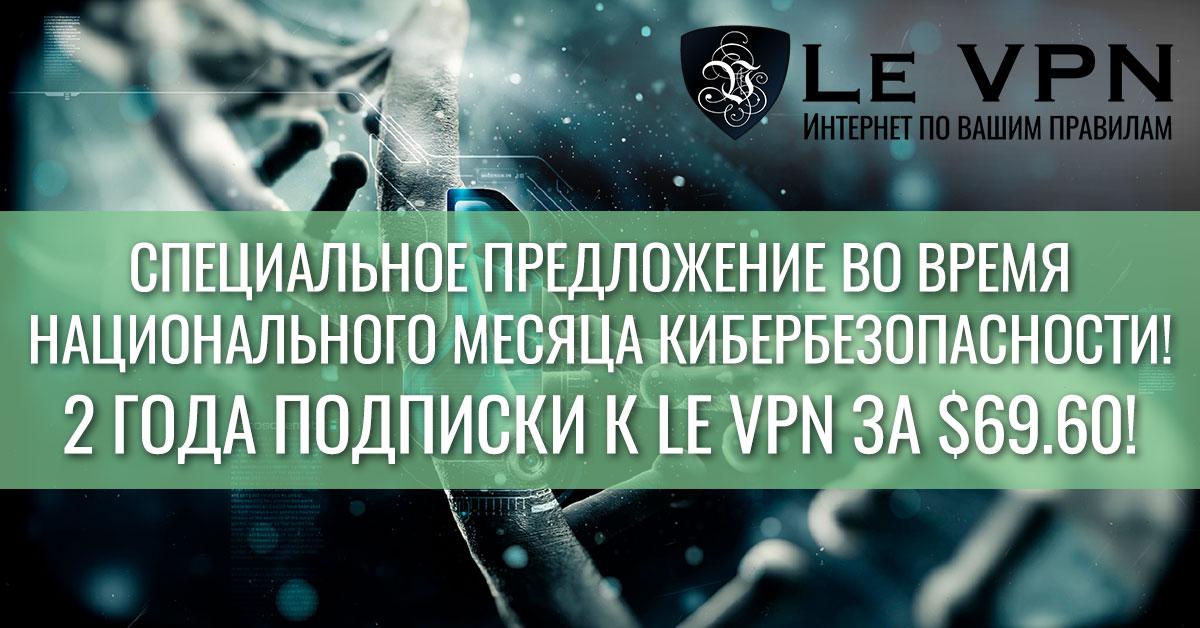 Национальный Месяц Кибербезопасности: Специальное 2-годовое предложение от Le VPN