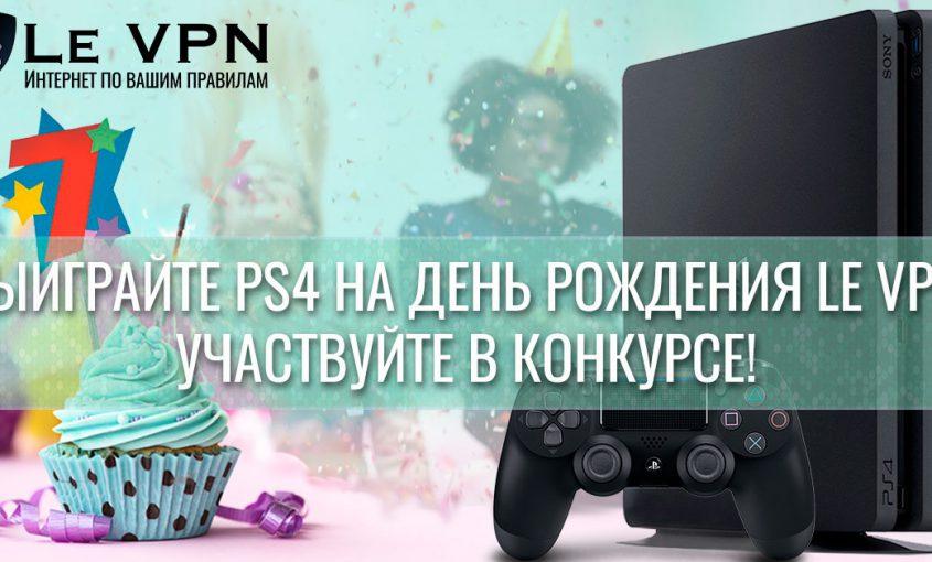 День Рождения Le VPN: Конкурс с главным призом PlayStation 4!   Le VPN конкурс