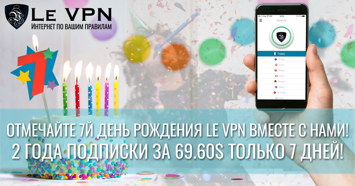 Специальное Предложение на День Рождения Le VPN: 2-года подписки всего за 69,60$!