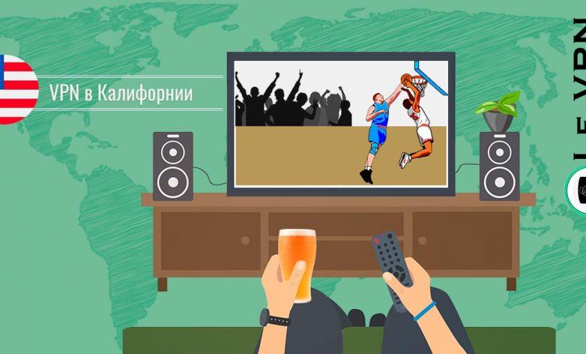 Как смотреть трансляцию игр NBA из любой точки мира | как смотреть NBA | Le VPN | ВПН
