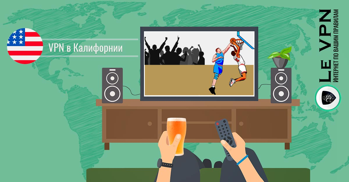 Как смотреть трансляцию игр NBA из любой точки мира