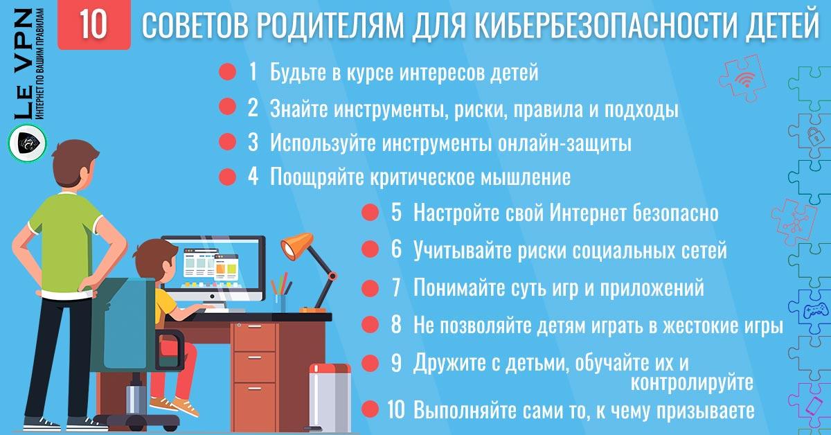 Безопасность детей в Интернете: 10 важных советов для родителей
