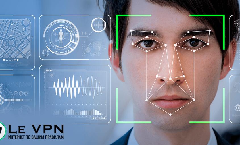 Распознавание лиц: как это влияет на вашу конфиденциальность | Технология разпознавания лица | Le VPN | ВПН